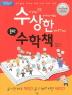 중학 수학책(수상한)(꿈의 열매 1)