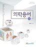 의학용어(5판)