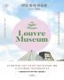 90일 밤의 미술관: 루브르 박물관(Collect 8)