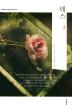 테스. 2(더클래식 도네이션 세계문학 컬렉션 75)