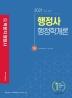 행정학개론(행정사 1차)(2021)(합격기준 박문각)