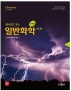 일반화학(레이먼드 창의)(수정판 12판)