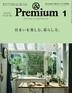 [보유]안도프리미엄 &PREMIUM 2021.01