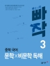 빠작 중학 국어 문학×비문학 독해. 3