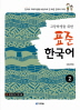표준 한국어. 2(고등학생을 위한)