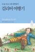 걸리버 여행기(2판)(논술 프로그램 세계명작 11)