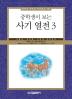 사기 열전. 3(중학생이 보는)(중학생 독후감 따라잡기 121)