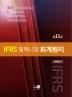 IFRS 밀레니엄 회계원리(11판)