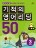 기적의 영어리딩 50. 3(CD1장포함)