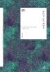 몬터규 로즈 제임스(세계문학 단편선 13)