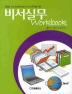 비서실무 WORKBOOK