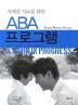 ABA 프로그램(자폐증 치료를 위한)