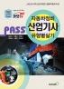 자동차정비산업기사 유형별 실기(Pass)