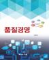 품질경영(5판)(양장본 HardCover)