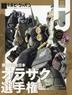 [해외]하비재팬 ホビ-ジャパン 2021.01