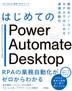 [해외]はじめてのPOWER AUTOMATE DESKTOP 無料&ノ-コ-ドRPAではじめる業務自動化