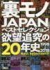 [해외]「裏モノJAPAN」ベストセレクション欲望追究の20年史 1998→2018