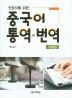 중국어 통역 번역: 기본편(전공자를 위한)(CD1장포함)