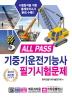 기중기운전기능사 필기시험문제(2019)(ALL PASS)