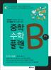 중학 수학 플랜B 중3-1