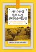 자원순환형 한우 목장 관리기술 매뉴얼(3판)