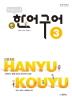 북경대학 신한어구어. 3(중국어뱅크)(전면개정판)