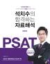 PSAT 석치수의 합격하는 자료해석(2017)(인터넷전용상품)(5판)