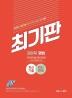 김원욱 형법 최신기출 최신판례(2020)(최기판)