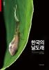 한국의 날도래(한국 생물 목록 30)