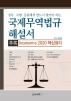 국제무역법규해설서 추록: 인코텀즈 핵심정리(2020)(실무 수험 금융에서 반드시 알아야 하는)