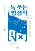 톡 쏘는 방정식(지노 사이다 수학 시리즈 1)