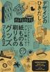 [해외]デザインのひきだし プロなら知っておきたいデザイン.印刷.紙.加工の實踐情報誌 42