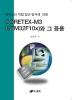 CORTEX-M3(STM32F10x)와 그 응용(레지스터 직접 접근 방식에 의한)(CD1장포함)