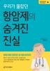 우리가 몰랐던 항암제의 숨겨진 진실(한 권으로 읽는 상식&비상식 2)