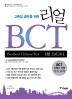 리얼 BCT 실전 모의고사(고득점 공략을 위한)