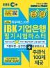 IBK 기업은행 NCS 필기시험마스터(2020 상반기)(EBS 와우패스JOB)