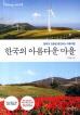 한국의 아름다운 마을(프리미엄 가이드북)