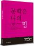 선재국어 문학은 나의 힘(공무원 7 9급)(2016)