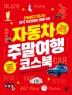 자동차 주말여행 코스북(2020)(전면개정판 3판)
