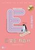 고등 영어 수능특강(2020)(E 모든 자습서)