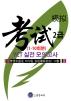 드림중국어 YCT 2급 실전 모의고사(1-10회분)
