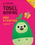 TOSEL 실전문제집 PreStarter(CD1장포함)