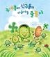 누에콩과 친구들의 하늘하늘 풀놀이(웅진세계그림책 209)