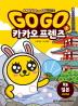 Go Go 카카오프렌즈. 3: 일본