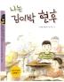 나는 김이박 현후(작은도서관 9)