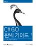 C# 6.0 완벽 가이드