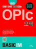 OPIc(오픽) Basic IM(10분 만에 완전 절친되는)