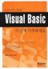 VISUAL BASIC 이렇게시작하세요