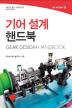 기어설계핸드북(현장 실무 활용서 8)