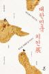 대한민국 치킨전(따비음식학 1)
